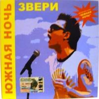 Южная ночь (V.Reznikov & Denis First feat. P.Portnov Boot Remix)