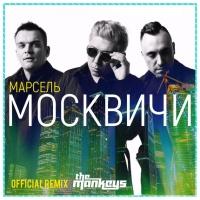 Москвичи (The Mankeys remix)
