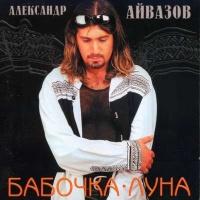 Бабочка луна (Denis Rublev & Natasha Baccardi remix)