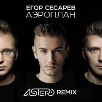 Аэроплан (Astero Remix)