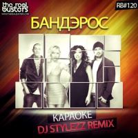 Караоке (DJ Stylezz Remix)