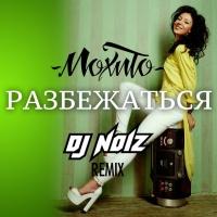 Разбежаться (DJ Noiz Remix)