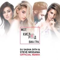 Кислород (DJ Sasha Dith & Steve Modana Remix)
