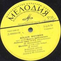 Песни Никиты Богословского