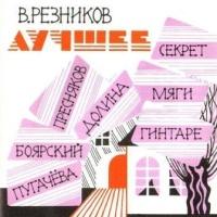 Виктор Резников - Лучшее
