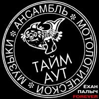 Ехан Палыч Forever