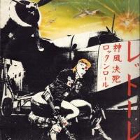 Kamikaze Rock 'n' Roll Suicide
