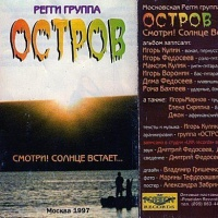"""""""Смотри ! Солнце встает…"""" (1996) со сборникаDub Communiti of Russia"""