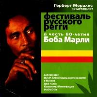 Фестиваль Русского Регги - В Честь 60-летия Боба Марли