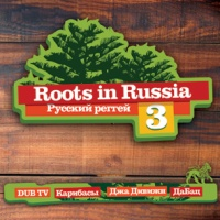 Roots in Russia 3