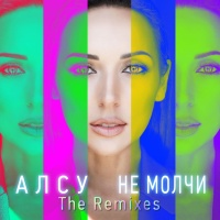 Не молчи (The Remixes)