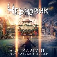 OST Черновик