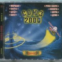 Союз 2000 Выпуск 4