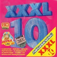 XXXL 10 - Tанцевальный