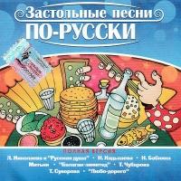 Застольные Песни По - Русски
