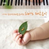 Prenatal Education Music: Daylight