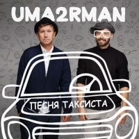 Песня таксиста