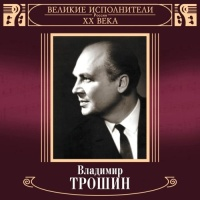 Песни И. Симановского Bсполняет Владимир Трошин