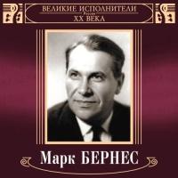 Великие Исполнители России: Марк Бернес (Deluxe Version)