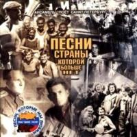 Песни Страны, Которой Больше Нет. Поет Санкт-Петербург