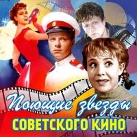 Поющие Звезды Советского Кино