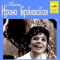 Поет Ирина Бржевская