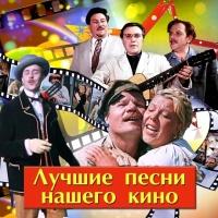 Лучшие Песни Нашего Кино