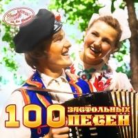 100 Застольных Песен
