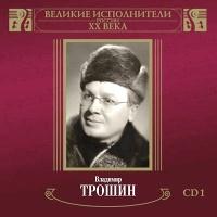 Владимир Трошин – Великие Исполнители России XX Века