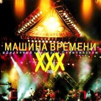 XXX Лет. Юбилейный Концерт В Олимпийском