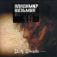 Антология 19 Dirty Sounds