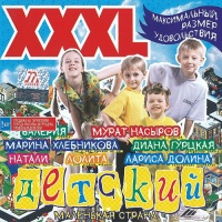 XXXL - Детский