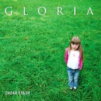 Gloria. Полная Версия