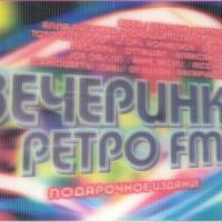 Вечеринка Ретро FM. 3 И 4 Части