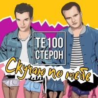 Скучаю По Тебе (Version 2016)
