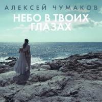 Небо В Твоих Глазах - Single