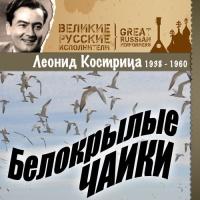 Великие Русские Исполнители