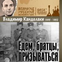А.Баскаков-А.Баскаков-Владимир Канделаки