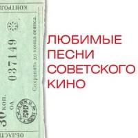 Любимые Песни Советского Кино
