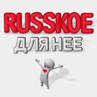 Russkoe Для Нее