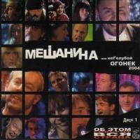Мешанина Или Неголубой Огонек 2004. Диск 1