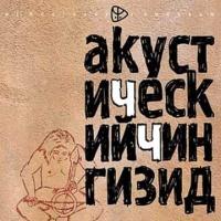 Акустический Чингизид
