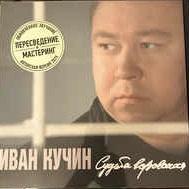 Судьба Воровская