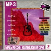 Барды России: Коллекционная Серия Выпуск 2