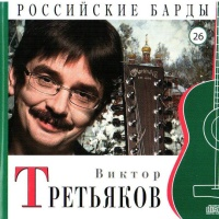 Российские Барды. Том 26