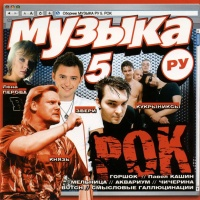 Музыка Ру 5. Рок