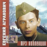 Поёт Евгений Агранович