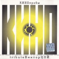 Кинопробы 1 - Tribute Виктор Цой