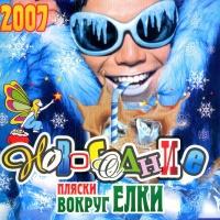 Новогодние Пляски Вокруг Елки 2007