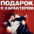 Shaplin - Просто Верь В Меня (OST Подарок с характером)